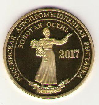 Золотая медаль выставки Золотая Осень 2017 -1