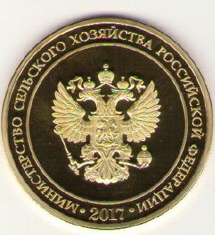 Золотая медаль выставки Золотая осень 2017 - 2